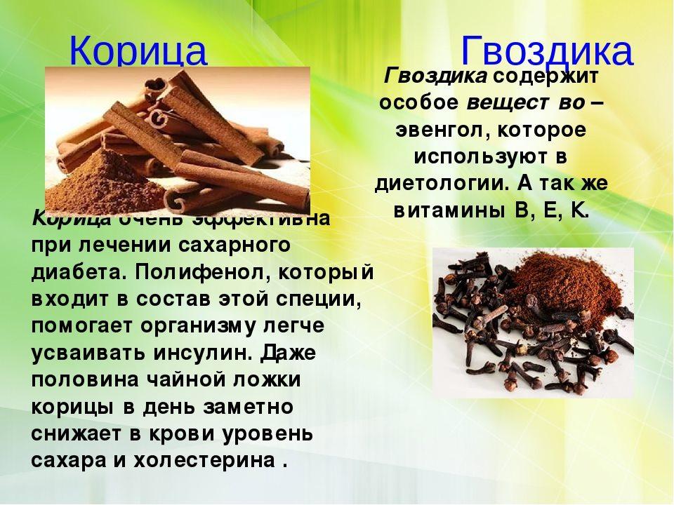 свойства корицы на организм для похудения