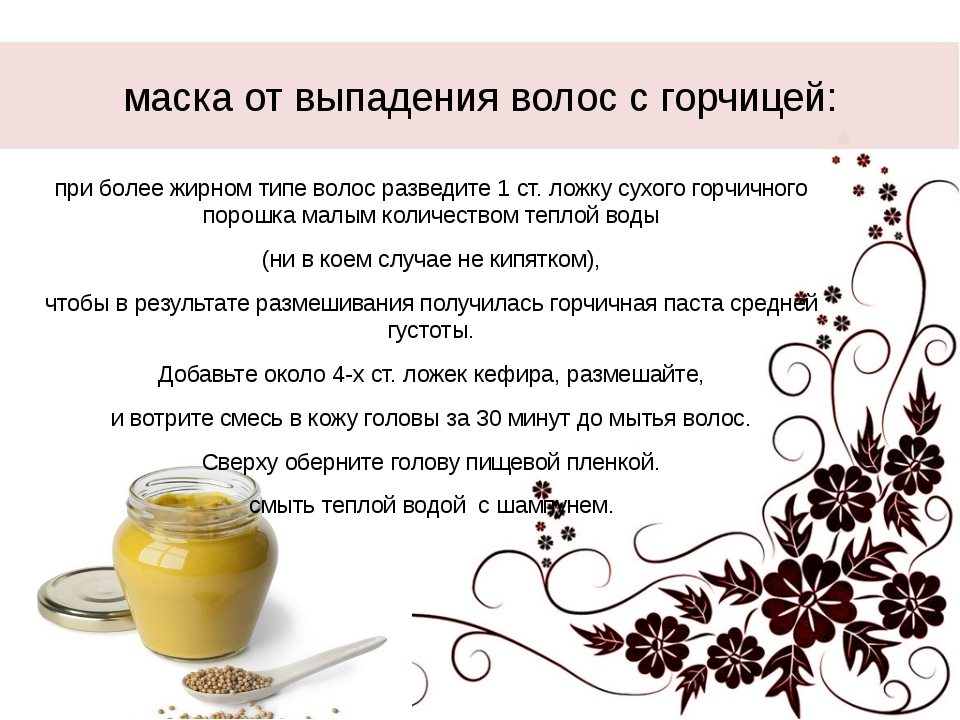 Лучше всего применять масла шалфея, розового дерева, кедра, розмарина, сандала.